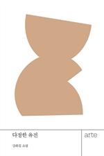 도서 이미지 - 다정한 유전