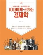 도서 이미지 - 10대에게 권하는 경제학