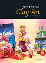 도서 이미지 - Clay ART