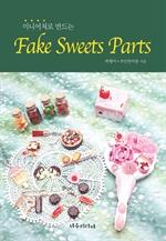 도서 이미지 - Fake Sweets Parts