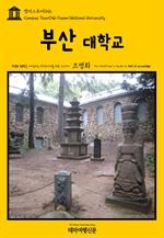 도서 이미지 - 캠퍼스투어046 부산대학교 지식의 전당을 여행하는 히치하이커를 위한 안내서
