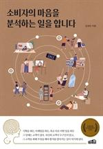 도서 이미지 - 소비자의 마음을 분석하는 일을 합니다