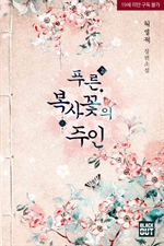 도서 이미지 - 푸른 복사꽃의 주인