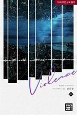 도서 이미지 - 바이올런스 (Violence)