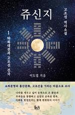 도서 이미지 - 쥬신지 (고조선 역사소설) 1. 탁록대전과 고조선 건국