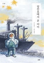 도서 이미지 - 장진호에서 온 아이