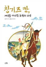 도서 이미지 - 칭기즈 칸, 제국을 다스린 초원의 소년