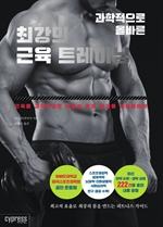 도서 이미지 - 과학적으로 올바른 최강의 근육 트레이닝