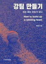 도서 이미지 - 강팀 만들기