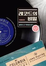 도서 이미지 - 레코드의 비밀