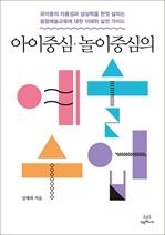 도서 이미지 - 아이 중심 놀이 중심의 예술수업