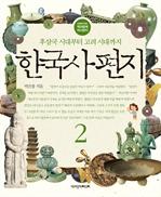 도서 이미지 - 한국사 편지 2