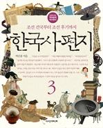 도서 이미지 - 한국사 편지 3