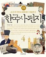 도서 이미지 - 한국사 편지 4