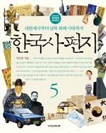 도서 이미지 - 한국사 편지 5