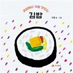 도서 이미지 - 세상에서 가장 맛있는 김밥