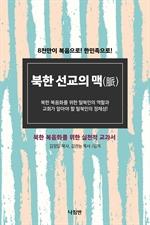 도서 이미지 - 북한 선교의 맥(脈)