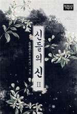 도서 이미지 - 신들의 신