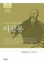 도서 이미지 - 이상룡 : 서간도 독립군의 개척자 이상룡의 독립정신