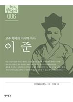 도서 이미지 - 이준 : 고종 황제의 마지막 특사 이준의 구국운동