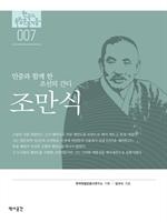 도서 이미지 - 조만식 : 민중과 함께 한 조선의 간디 조만식의 민족운동