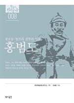 도서 이미지 - 홍범도 : 봉오동·청산리전투의 영웅 홍범도