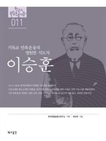 도서 이미지 - 이승훈 : 기독교 민족운동의 영원한 지도자 이승훈