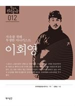 도서 이미지 - 이회영 : 자유를 위해 투쟁한 아나키스트 이회영