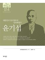 도서 이미지 - 윤기섭 : 대한민국 임시정부의 민족혁명가 윤기섭