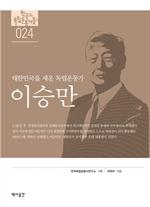 도서 이미지 - 이승만 : 대한민국을 세운 독립운동가 이승만