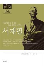 도서 이미지 - 서재필 : 독립협회를 창설한 개화·개혁의 선구자 서재필