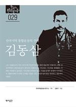 도서 이미지 - 김동삼 : 만주지역 통합운동의 주역 김동삼