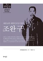 도서 이미지 - 조완구 : 대종교와 대한민국임시정부 조완구
