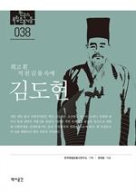 도서 이미지 - 김도현 : 희고 흰 저 천 길 물 속에 김도현