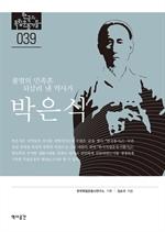도서 이미지 - 박은식 : 불멸의 민족혼 되살려 낸 역사가 박은식