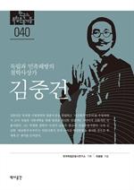 도서 이미지 - 김중건 : 독립과 민족해방의 철학사상가 김중건