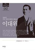 도서 이미지 - 이대위 : 잊혀진 미주 한인사회의 대들보 이대위