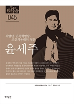 도서 이미지 - 윤세주 : 의열단·민족혁명당·조선의용대의 영혼 윤세주
