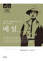 도서 이미지 - 배설 : 한국의 독립운동을 도운 영국 언론인 배설