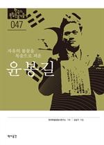 도서 이미지 - 윤봉길 : 자유의 불꽃을 목숨으로 피운 윤봉길