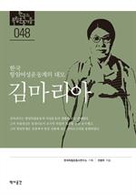 도서 이미지 - 김마리아 : 한국 항일여성운동계의 대모 김마리아