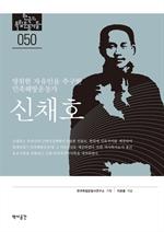 도서 이미지 - 신채호 : 영원한 자유인을 추구한 민족해방운동가 신채호