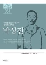 도서 이미지 - 박성진 : 독립전쟁론의 선구자 광복회 총사령 박상진