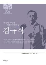 도서 이미지 - 김규식 : 민족의 독립과 통합에 바친 삶 김규식