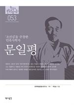 도서 이미지 - 문일평 : '조선심'을 주창한 민족사학자 문일평