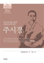 도서 이미지 - 주시경 : 한글에 빛을 밝힌 어문민족주의자 주시경