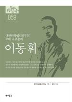 도서 이미지 - 이동휘 : 대한민국임시정부의 초대 국무총리 이동휘