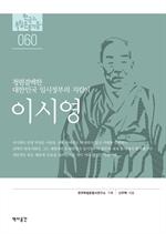 도서 이미지 - 이시영 : 청렴결백한 대한민국 임시정부의 지킴이 이시영