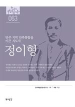 도서 이미지 - 정이형 : 만주 지역 민족통합을 이끈 지도자 정이형