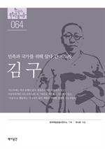 도서 이미지 - 김구 : 민족과 국가를 위해 살다 간 지도자 김구